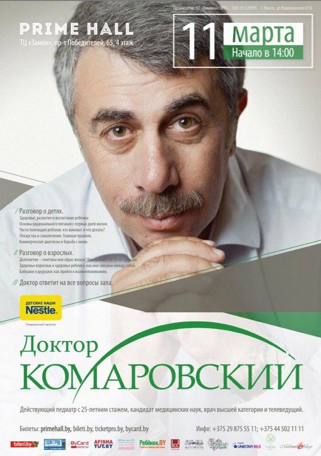 Доктор Комаровский в «PRIME HALL» (ТЦ «Замок»)
